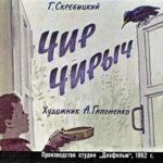 Чир Чирыч, диафильм (1962)