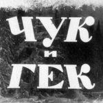 Чук и Гек, диафильм (1961) рассказ Гайдара для детей с картинками