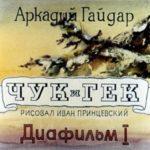 Чук и Гек, диафильм (1988) Аркадий Гайдар картинки с текстом