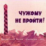 Чужому не пройти! диафильм (1958) рассказ в картинках с текстом