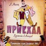 Цирк приехал, диафильм (1961) детский рассказ в картинках с текстом