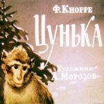 Цунька, диафильм (1971) рассказ про обезьянку с картинками и текстом