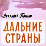 Дальние страны, диафильм (1968) рассказ Гайдара с иллюстрациями