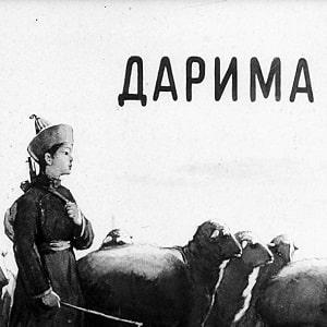 Дарима, диафильм (1954) рассказ в картинках