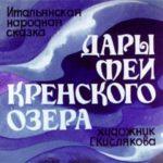 Дары феи Кренского озера, диафильм (1991) сказка в картинках с текстом