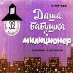 Даша, бабушка и милиционер, диафильм (1969) детская книжка