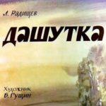 Дашутка, диафильм (1983) рассказ в картинках с текстом