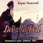 Дед Матвей, диафильм (1959) автор Раевский читайте с картинками
