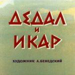 Дедал и Икар, диафильм (1971) рассказ в картинках с текстом онлайн