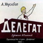 Делегат, диафильм (1960) про пионеров