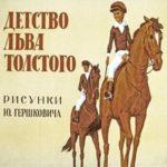 Детство Льва Толстого, диафильм (1970) история биография в картинках с текстом
