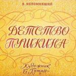 Детство Пушкина, диафильм (1969) биографический рассказ о Пушкине в картинках с текстом