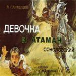 Девочка и атаман Соколовский, диафильм (1979)