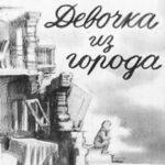 Девочка из города, диафильм (1949) читайте рассказ смотрите рисунки