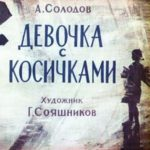 Девочка с косичками, диафильм (1967)