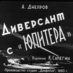 """Диверсант с """"Юпитера"""", диафильм (1960)"""