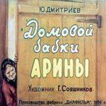 Домовой Бабки Арины, диафильм (1956) рассказ в картинках для детей онлайн