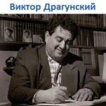 Драгунский денискины рассказы прочитай посмотри и послушай для детей онлайн короткие тексты крупный шрифт с картинками детская русская литература библиотека лучших книг