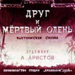 Друг и мёртвый олень, диафильм (1959)