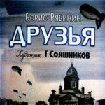 Друзья, диафильм (1983) Борис Рябинин