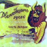 Двенадцать гусей, диафильм (1981) сказка в картинках с текстом