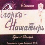 Егорка - Нашатырь, диафильм (1960) детские рассказы с иллюстрацией