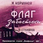Флаг забастовки, диафильм (1957) рассказ с рисунками и текстом