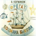 Фрегат боцмана Быкова, диафильм (1986) книжка с картинками