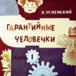 Рассказ Успенского с иллюстрациями для детей