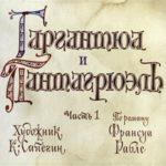 Гаргантюа и Пантагрюэль, диафильм (1975) рассказы Рабле в картинках с текстом
