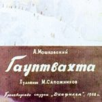 Гауптвахта, диафильм (1958) рассказ с рисунками