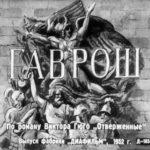 Гаврош, диафильм (1952) рассказ с иллюстрациями