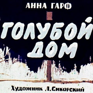 Голубой дом, диафильм (1963) рассказ в картинках с текстом