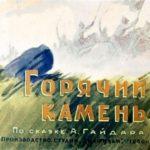 Горячий камень, диафильм (1960) рассказ Гайдара с иллюстрациями