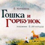 Гошка и Горбунок, диафильм (1984)