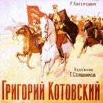 Григорий Котовский, диафильм (1966) история биография с картинками
