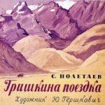 Гришкина поездка, диафильм (1972) читаем с картинками