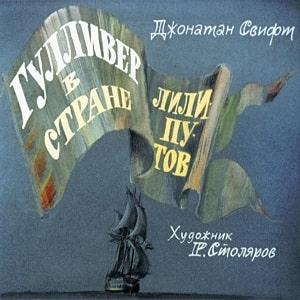 Гулливер в стране лилипутов, диафильм (1989) рассказ Свифта в картинках с текстом