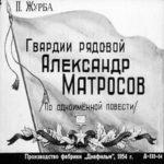 Гвардии рядовой Александр Матросов, диафильм (1954) подвиг героя Матросова иллюстрации с текстом