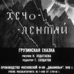 Хечо-лентяй, диафильм (1940) читайте сказку смотрите картинки