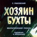 Хозяин бухты, диафильм (1965) рассказ в картинках с текстом