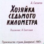 Хозяйка седьмого километра, диафильм (1961)