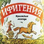 Ифигения, диафильм (1990) иллюстрации с текстом