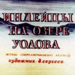 Индейцы на озере Уолова, диафильм (1990)