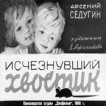 Исчезнувший хвостик, диафильм (1960) рассказ для детей в картинках