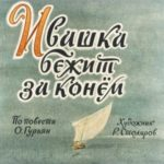 Ивашка бежит за конём, диафильм (1971) картинки с текстом