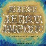 Из жизни Дон Кихота Ламанчского, диафильм (1974) Сервантес рассказ с картинками