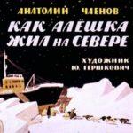 Как Алёшка жил на Севере, диафильм (1971) рассказ в картинках с текстом