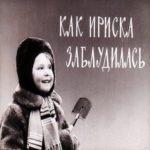 Как Ириска заблудилась, диафильм (1965)