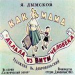 """Как мама """"делала из Вити человека"""", диафильм (1962)"""